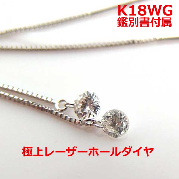 【送料無料】鑑別付K18WG極上レーザーホールダイヤアメリカンピアス■HAC0163