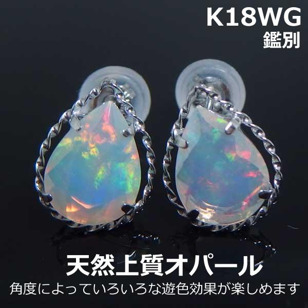 K18WG鑑別ペアシェイプオパールスタッドピアス■IA26