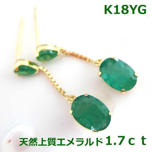 【送料無料】K18YG天然エメラルド1.7ctブラピアス■7309