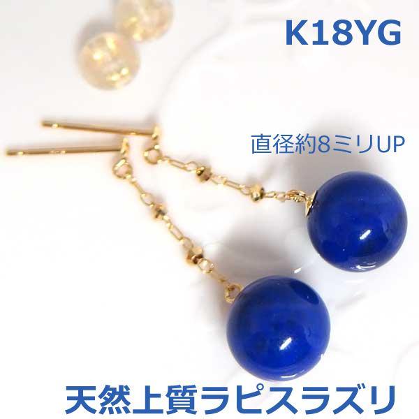 【送料無料】K18YGラピスラズリロングブラピアス■1845-1