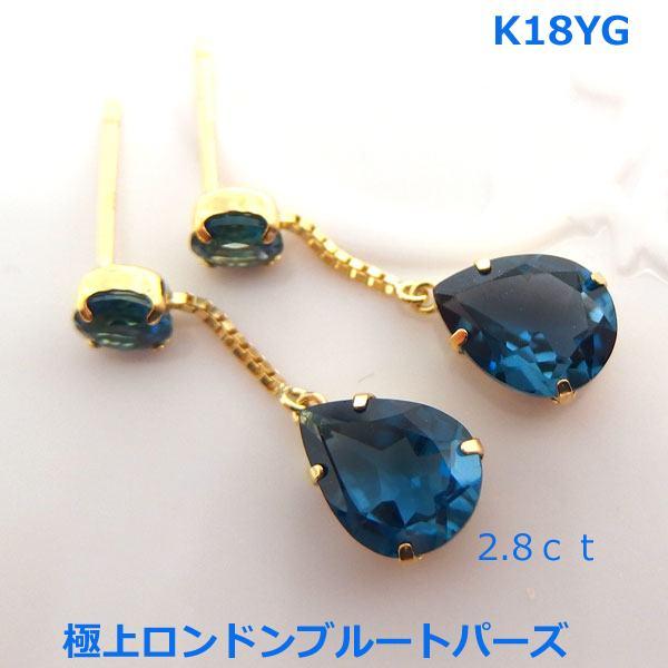 【送料無料】K18YG極上ロンドンブルートパーズブラピアス2.8ct■IA618-1