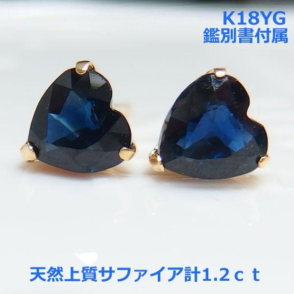 【送料無料】K18YG鑑別付きプラチナ製サファイア1.2ctハートピアス9907-1