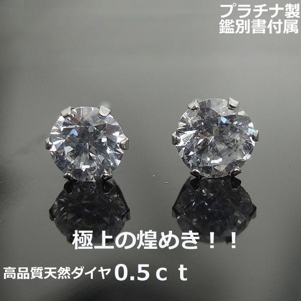 【送料無料】鑑別付プラチナ高品質ダイヤ0.5ctスタッドピアス■VTJM-50
