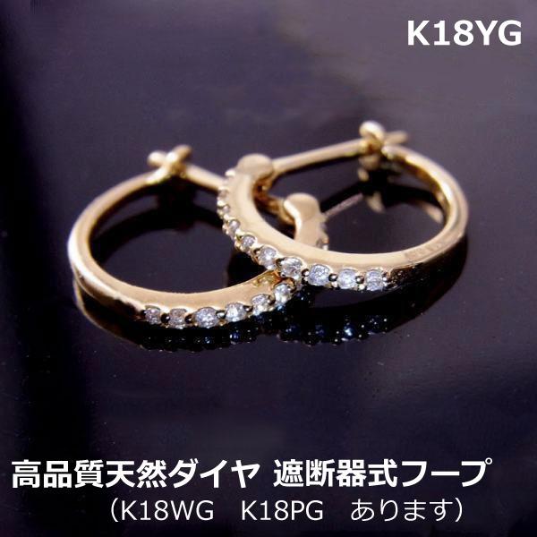 【送料無料】K18ダイヤ遮断機式フープピアス■7152