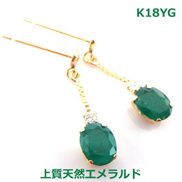 【送料無料】K18YG鑑別オーバルエメラルドダイヤ入りスィングピアス■5421-1