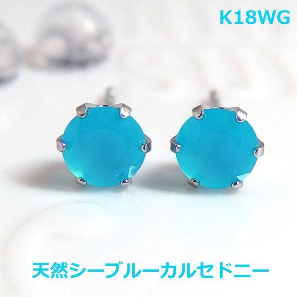 【送料無料】 K18WG パライバカラー ーブルーカルセドニースタッドピアス■5695
