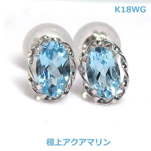 【送料無料】K18WGセミサンタマリアカラー アクアマリンデザインピアス■IA1215-1