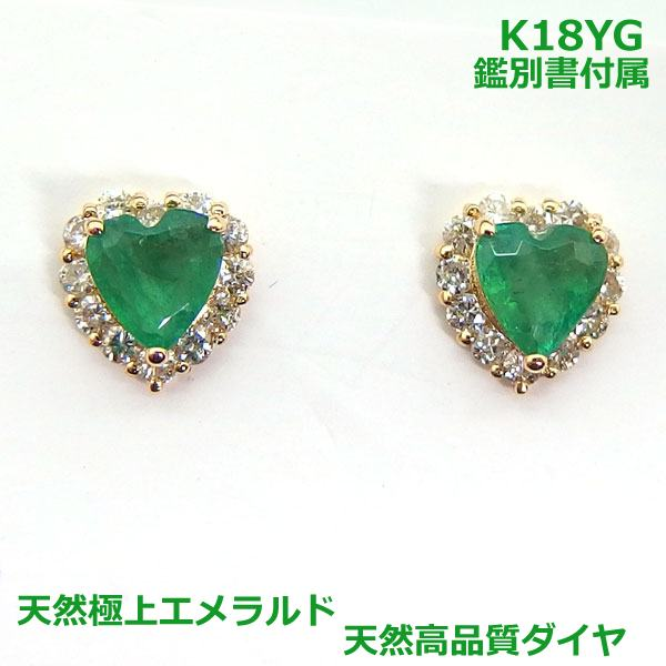 【送料無料】K18YG鑑別付きハートエメラルドダイヤ取り巻きピアス■4935e-1
