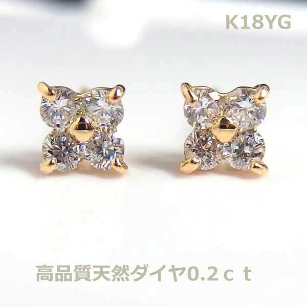 【送料無料】K18YGダイヤ0.2ctクローバーピアス■9208-1