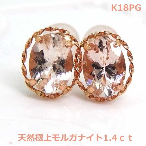 【送料無料】K18PG天然大粒モルガナイトオーバルシェイプピアス■IA793