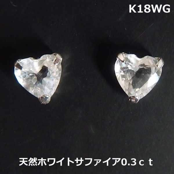 【送料無料】K18WGホワイトサファイアハートスタッドピアス■IA1718