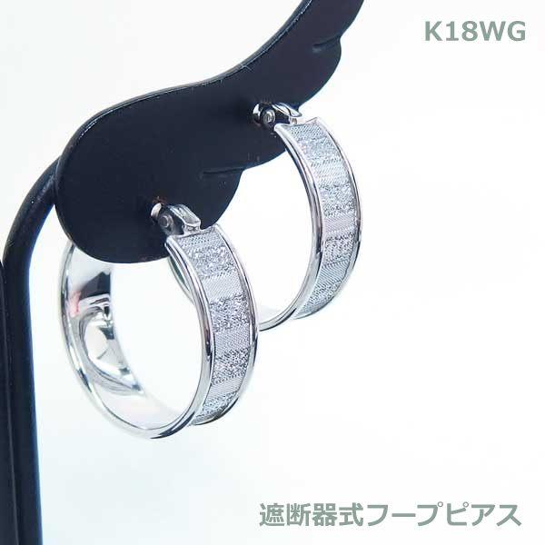 K18WG ボリュームフープピアス(PBC加工)■PA0552-1