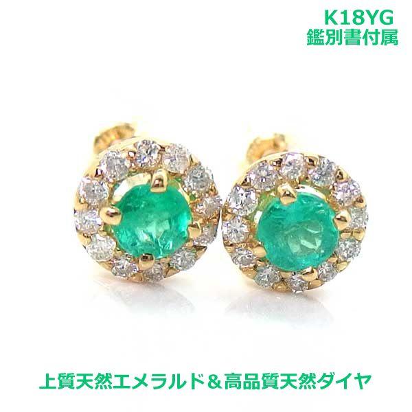 【送料無料】K18YG鑑別付きエメラルドダイヤ取り巻きピアス■PA0738
