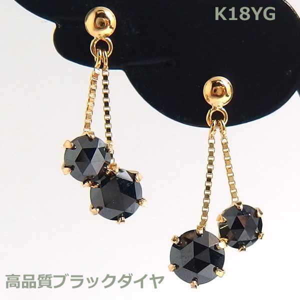【送料無料】K18YGローズカットブラックダイヤ1.0ctスィング■5365-1