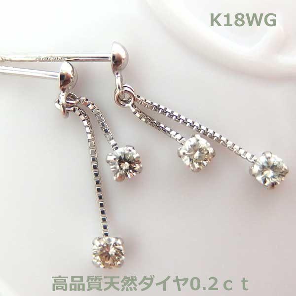 【送料無料】K18WG天然ダイヤチェーンピアス■HAC0161-1