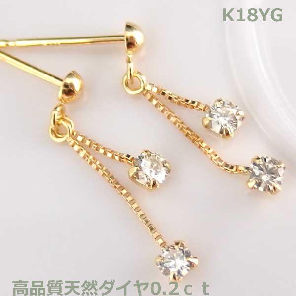 【送料無料】K18YG天然ダイヤチェーンピアス■HAC0161-1