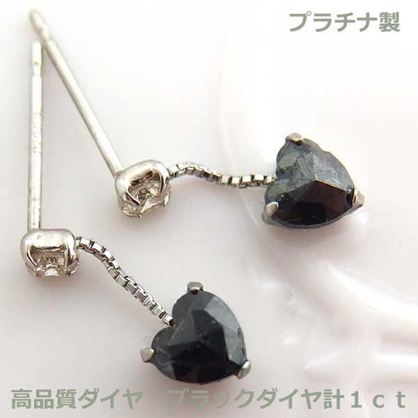 【送料無料】プラチナ製ハートシェイプダイヤ&ブラックダイヤブラピアス■HAC0118