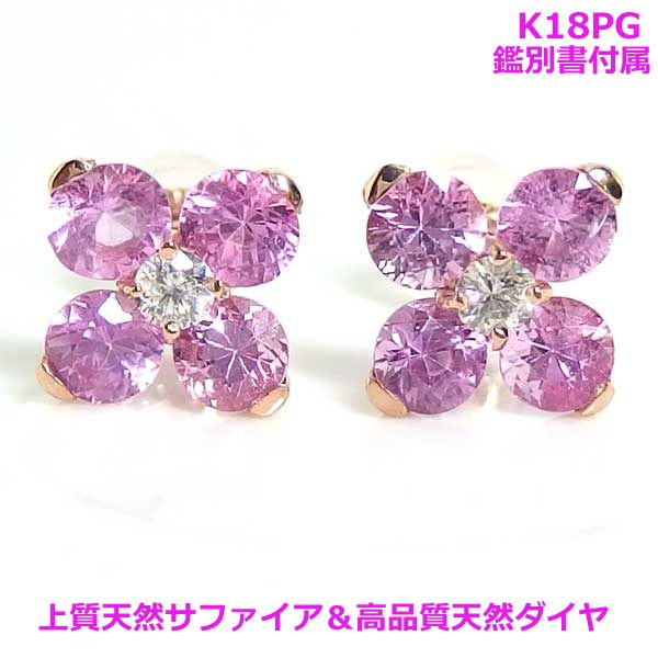 【送料無料】鑑別付K18PGピンクサファイアフラワーピアス0.9ct■5980-1