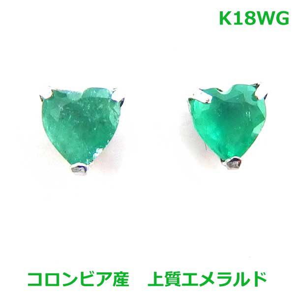 【送料無料】K18WG上質エメラルドハートピアス■1545-1