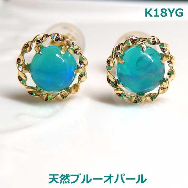 【送料無料】K18YGブルーオパールデザインピアス■2730-1