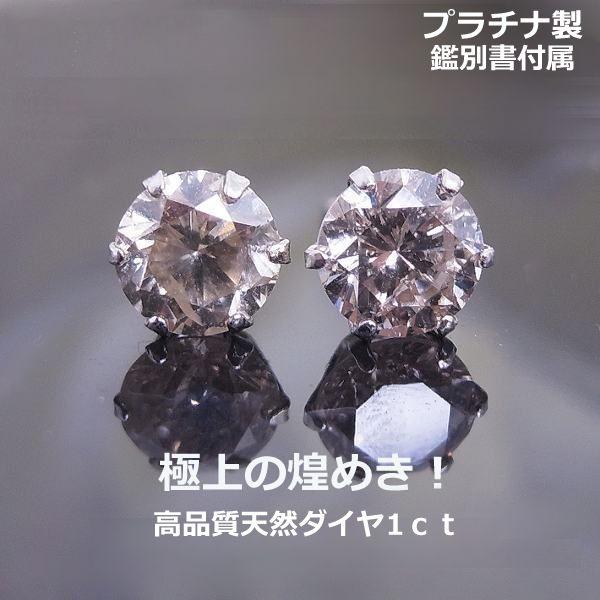 【送料無料】鑑別書付属プラチナ高品質ダイヤ1.0ctピアス■VTJM-1.0