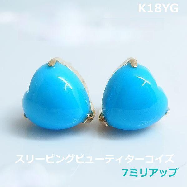 【送料無料】k18YGハートスリーピングビューティ産ターコイズスタッドピアス■IA651-1