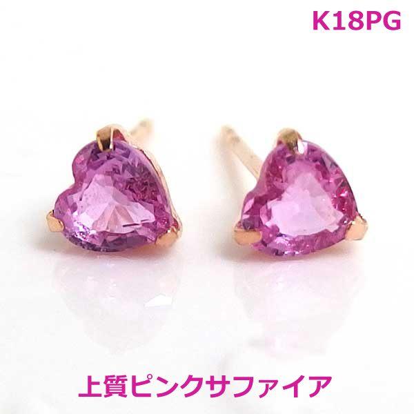 【送料無料】K18PGピンクサファイアハートピアス■1902-1