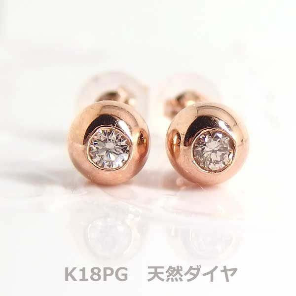 【送料無料】K18PG天然ダイヤバルーンデザインピアス■PA3474-2