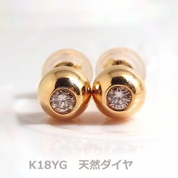 【送料無料】K18YG天然ダイヤバルーンデザインピアス■PA3474-1