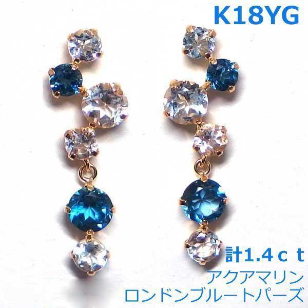 【送料無料】K18YGブルートパーズ&アクアマリンピアス■IA1273