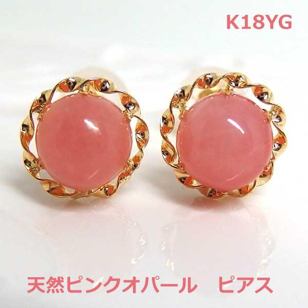 【送料無料】K18YG 天然ピンクオパールカボションピアス■0172