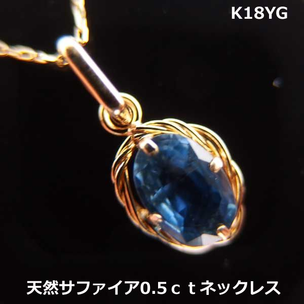 【送料無料】K18YG上質サファイア0.5ctネックレス■PN1429