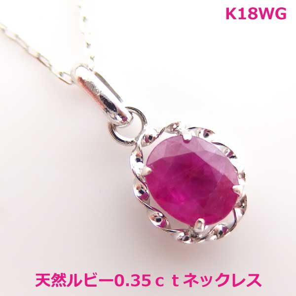 【送料無料】K18WG上質ルビーネックレス■PN1437