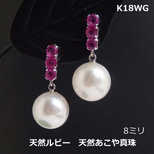 【送料無料】K18WG天然あこや真珠&ルビーブラピアス■IA1376