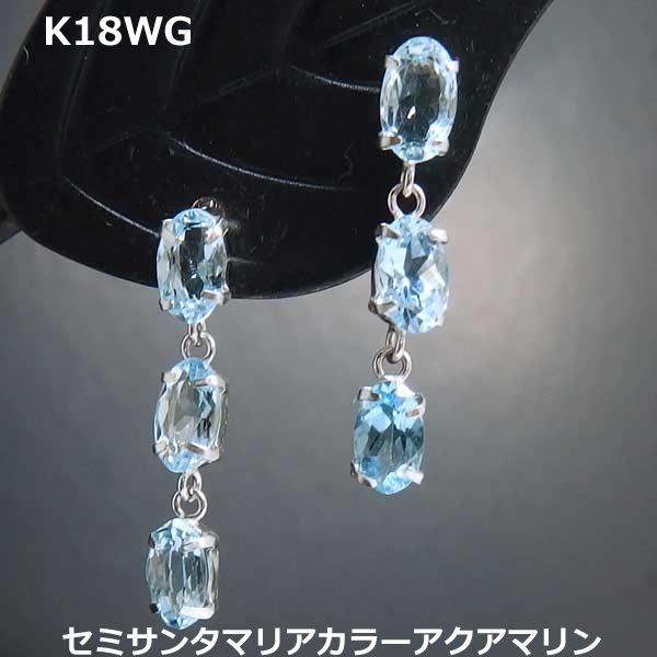 【送料無料】K18WGセミサンタマリアカラーアクアマリン3蓮ピアス■IA2176