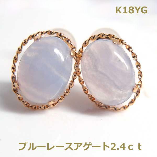 【送料無料】K18YGブルーレースアゲートデザインピアス1.7ct■IA2166