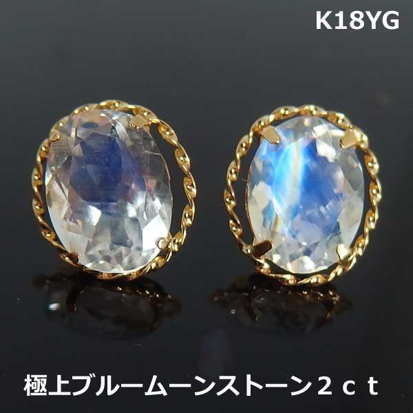 【送料無料】K18YG極上ブルームーンストーン大粒ピアス■IA1876