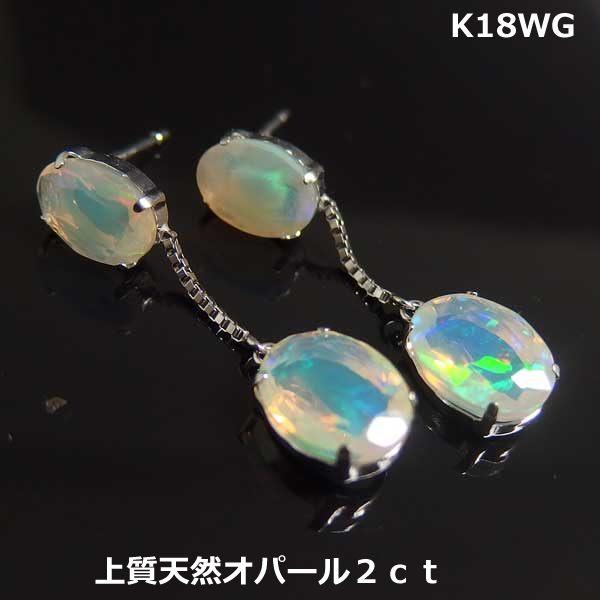 【送料無料】K18WG鑑別付大粒オパール2.0ctブラピアス■8494-1