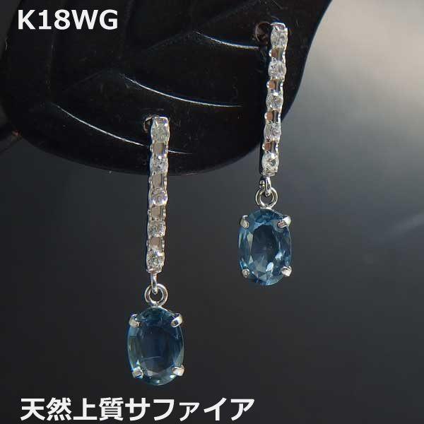【送料無料】K18WG 天然サファイア&ホワイトサファイアピアス■IA1556-1