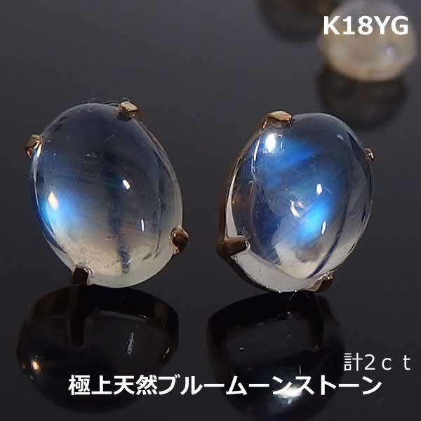 【送料無料】K18YG極上天然ブルームーンストーンカボション■6892-1