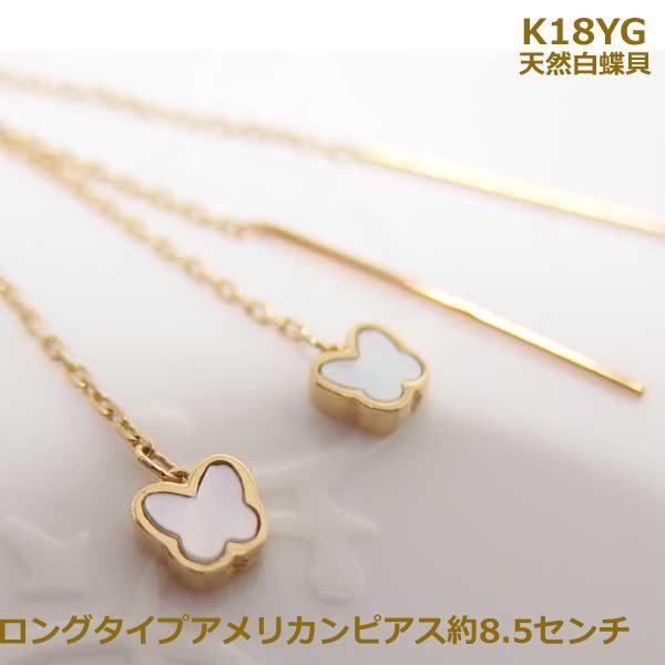 【送料無料】K18ロングアメリカンピアス蝶モチーフ■HAP0348