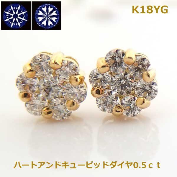 【送料無料】K18YGハートアンドキューピッドダイヤモンドピアス0.5ct■IA201