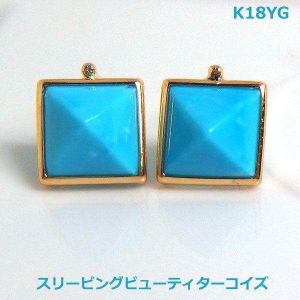 【送料無料】K18YGスリーピングビューティ天然ターコイズピラミッドピアス■2251