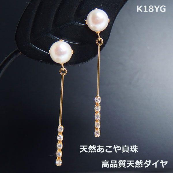 【送料無料】K18YG天然あこや本真珠ダイヤモンドデザインピアス■IA1929