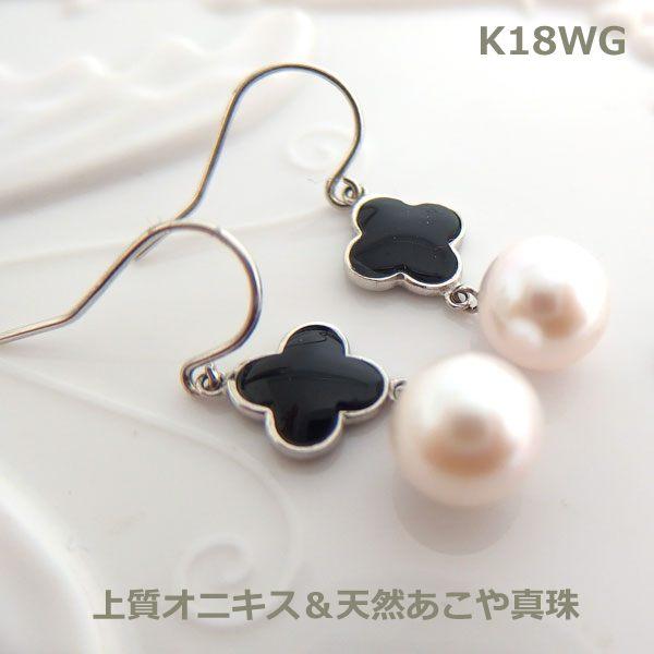 【送料無料】K18WG天然あこや真珠&オニキスヨーロピアンデザインフックピアス■IA1039