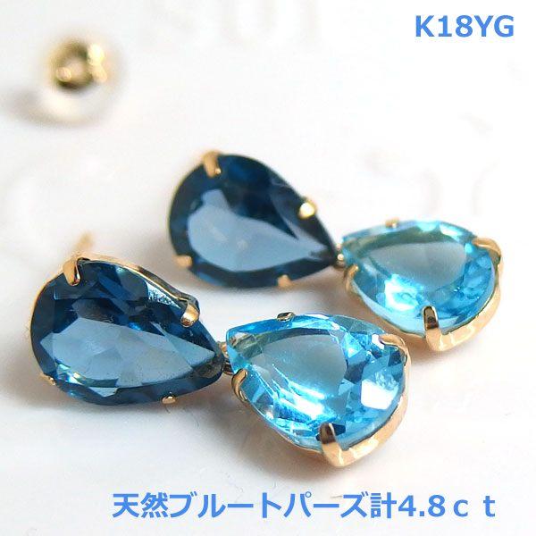 【送料無料】K18YG天然ロンドンブルートパーズ&スイスブルートパーズ大粒ピアス4.8ct■IA2170-1