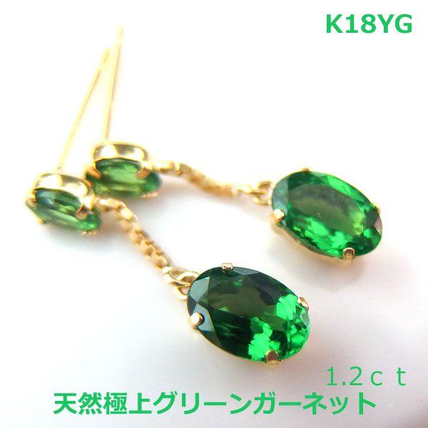 【送料無料】k18YG天然グリーンガーネット1.2ctピアス■6909-1