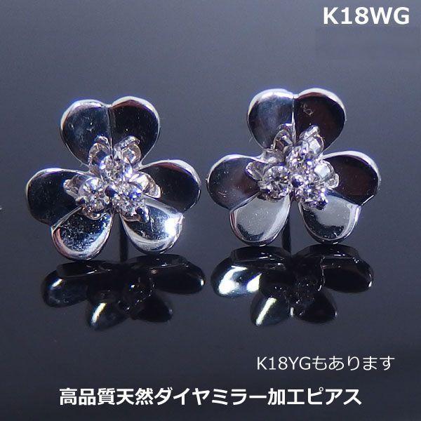 【送料無料】K18WG ミラー加工ダイヤフラワーピアス■HCS0001