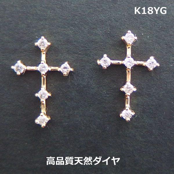 【送料無料】K18YG天然ダイヤクロスピアス0.1ct■HTOP0018-1