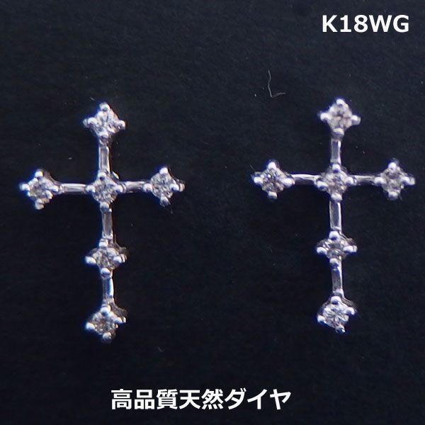 【送料無料】K18WG天然ダイヤクロスピアス0.1ct■HTOP0018